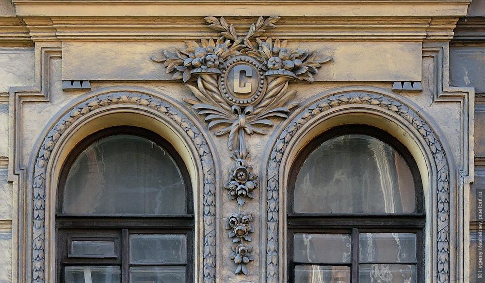 Доходный дом П. В. Симонова