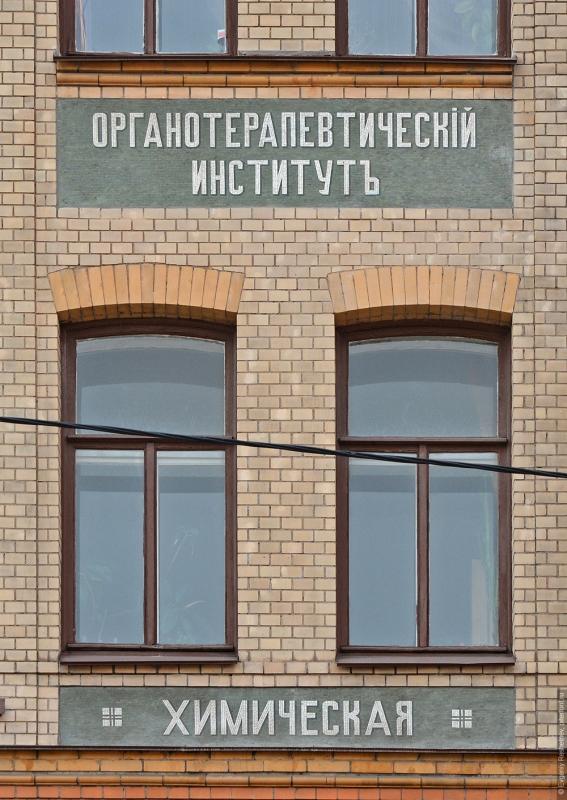 Доходный дом и аптека А. В. Пеля