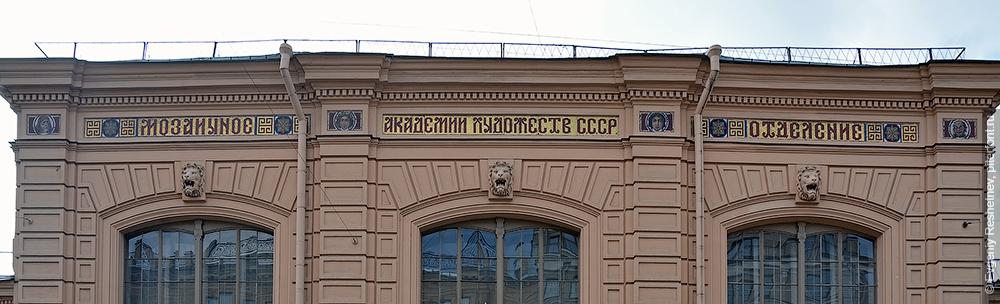 Мозаичное отделение Академии художеств СССР