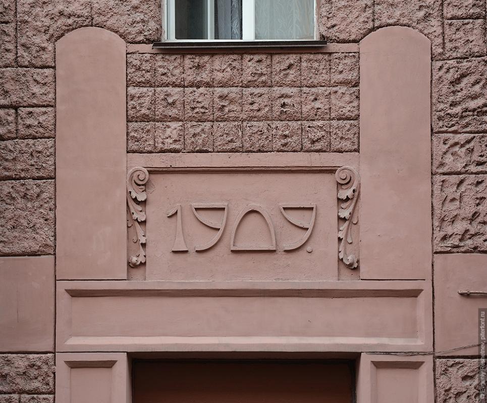 Доходный дом Е. В. Сажина