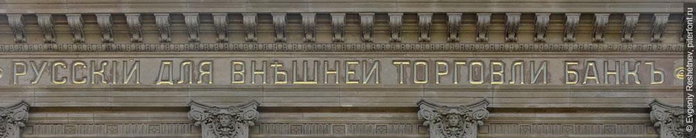 Аббревиатура «РБ» (Русский для внешней торговли банк)