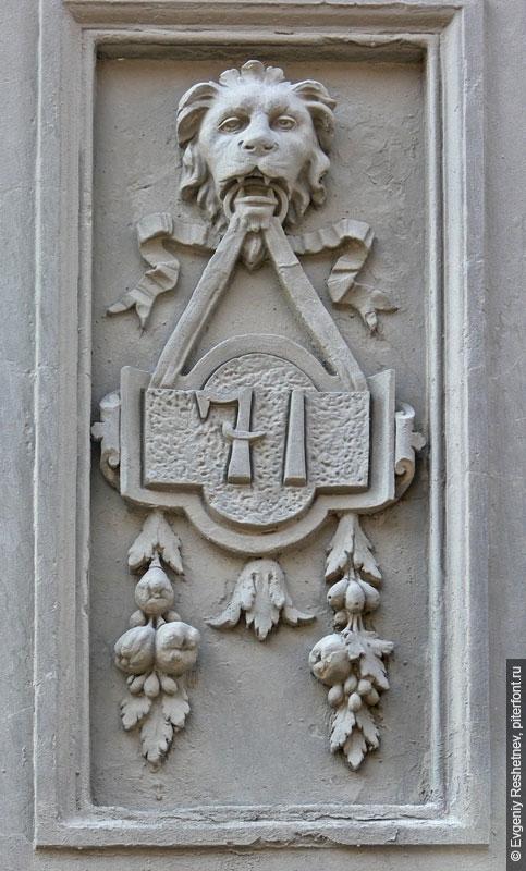 Гороховая улица, д. 71