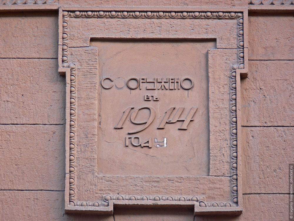 Итальянская улица, д. 27