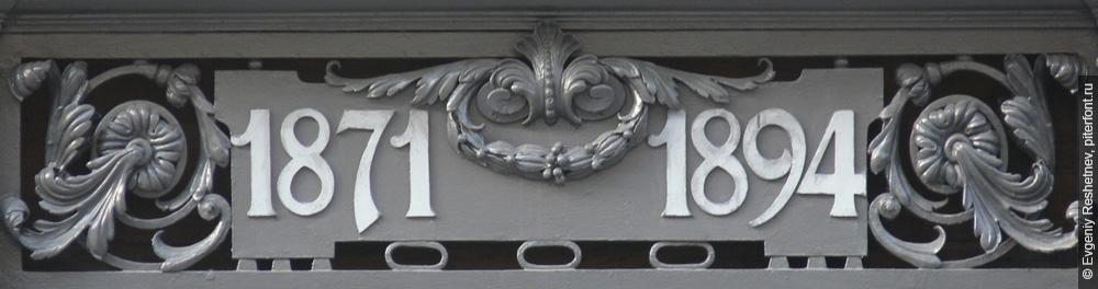 Итальянская улица, д. 8
