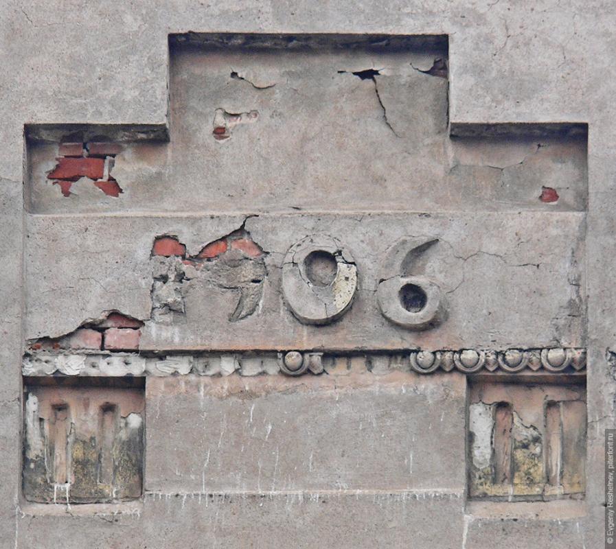 Митаевский переулок, д. 3