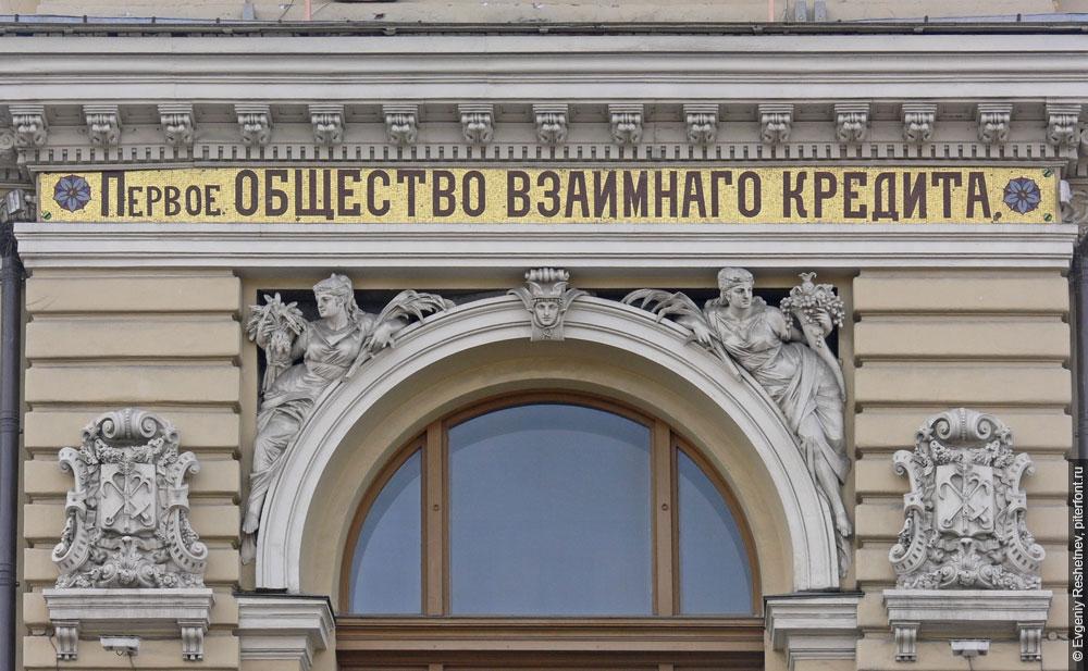 Монограмма Первого общества взаимного кредита